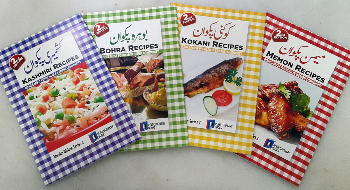 Whats cooking in a bohra kitchen muslim recipes by inquilab urdu whats cooking in a bohra kitchen muslim recipes by inquilab urdu daily inq forumfinder Gallery