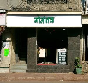 gomantak-chira-bazaar-mumbai