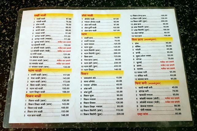 hotel-maratha-thakurdwar-mumbai-menu-page-2
